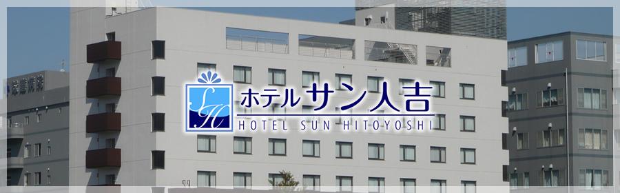 ホテル サン人吉